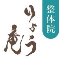 加古川、西中島で筋肉にやさしくアプローチする新整体 りょう庵